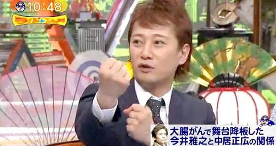 ワイドナショー画像 中居正広 大腸がんで死去の今井雅之と共演した「味いちもんめ」のエピソードを紹介 2015_05_17