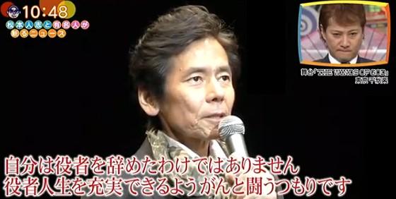 ワイドナショー画像 今井雅之が大腸がんと闘うと決意を述べるも叶わず死去 2015_05_17