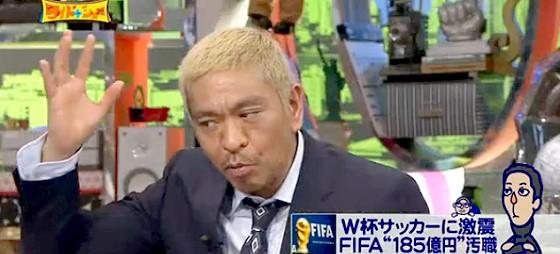 ワイドナショー画像 松本人志 FIFA巨額汚職事件に関して「汚職は少額の方が悪い」 2015_05_31