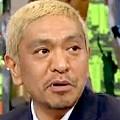 ワイドナショー画像 松本人志 FIFA巨額汚職事件に関して松本いわく「すっとんきょうな」意見とは? 2015_05_31