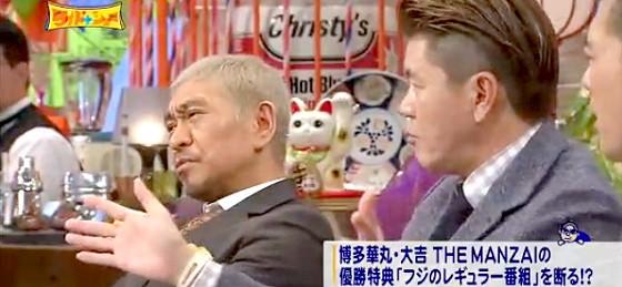 ワイドナショー画像 ヒロミ 審査員の目から見た THE MANZAI は会場と画面で印象がちょっと違った 2015_01_11