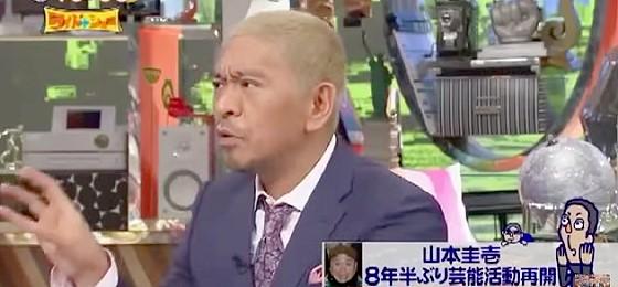 ワイドナショー画像 松本人志 山本圭壱の復帰に対し「ゴタゴタがあろうが不起訴やから」 2015_01_25