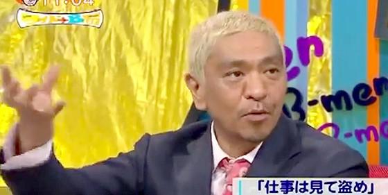 ワイドナショー画像 松本人志 教える人が多すぎても逆効果。教わる側が逆指名できればいい 2015_06_14