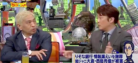 ワイドナショー画像 松本人志 坂上忍 りそな銀行中目黒支店のツイッター漏洩に言及 2015_06_14