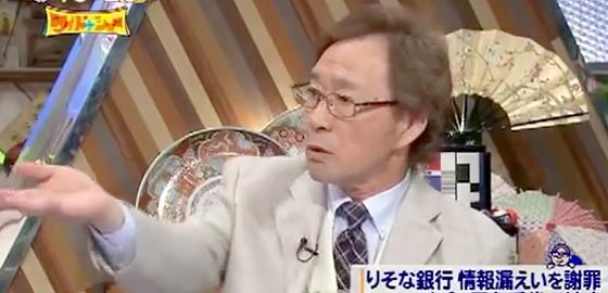 ワイドナショー画像 武田鉄矢 りそな銀行中目黒支店の職員家族によるツイッター 2015_06_14