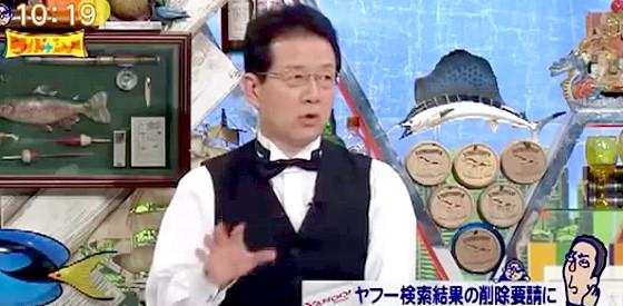 ワイドナショー画像 犬塚浩弁護士 忘れられる権利によるヤフー検索の新基準の経緯を解説 2015_05_10