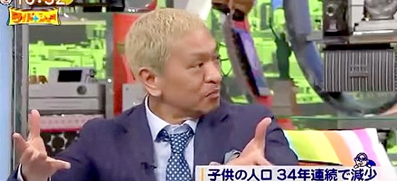 ワイドナショー画像 松本人志 少子高齢化の解決策に一夫多妻制を提案 2015_05_10
