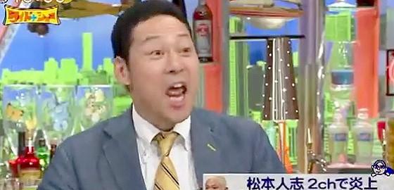 ワイドナショー画像 東野幸治 論点ズレズレで松本人志を叩く2ちゃんねるに驚き 2015_06_28