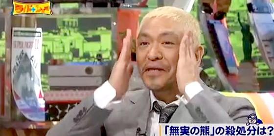 ワイドナショー画像 松本人志「ウーマン村本・泉谷しげるの食い合いがエグい」 2015年6月28日