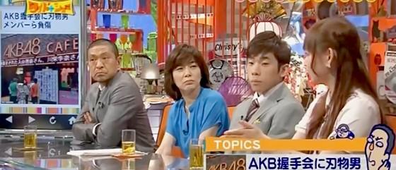 ワイドナショー画像 中川翔子 AKB48襲撃事件 しょこたんの体験談とコメント 2014年6月1日