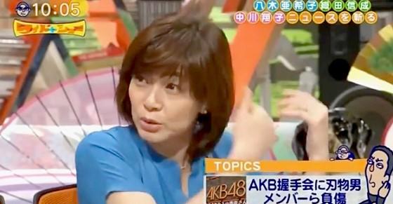 ワイドナショー画像 八木亜希子 AKB川栄・入山襲撃事件に「一般人でもある程度は覚悟が必要」とコメント 2014年6月1日