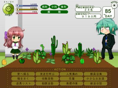 食虫植物畑