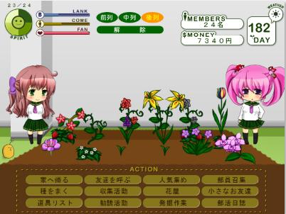 ランク高い花いろいろ