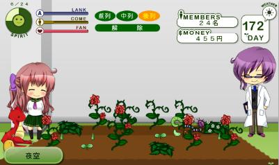 薔薇園製作してる段階