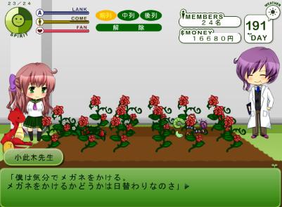 念願の薔薇園
