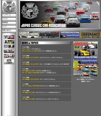 JCCA_日本クラシックカー協会