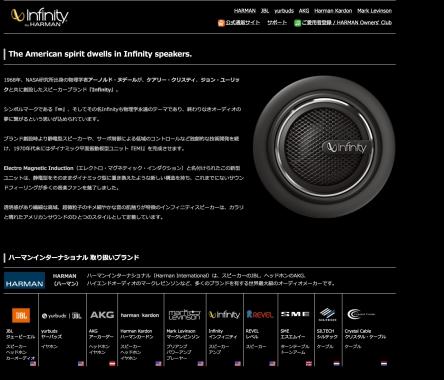 Infinityとは___ブランドについて___Infinity_by_HARMAN