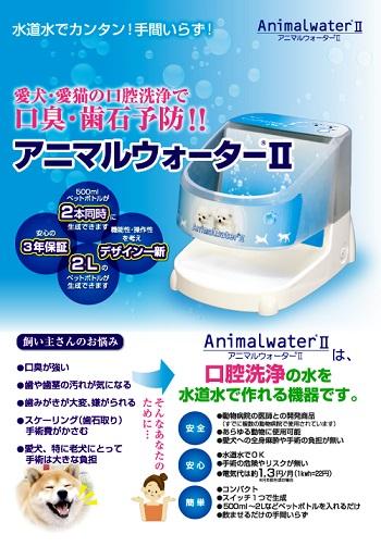 animalwater2.jpg