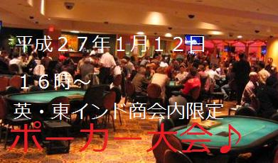 1・12ポーカー