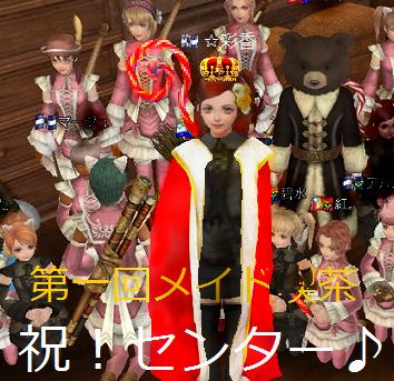 彩さんおめでとう!