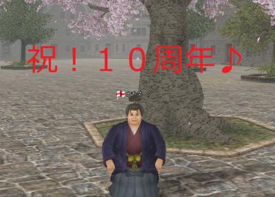 10周年祝いw