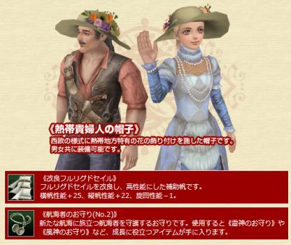 熱帯貴婦人の帽子