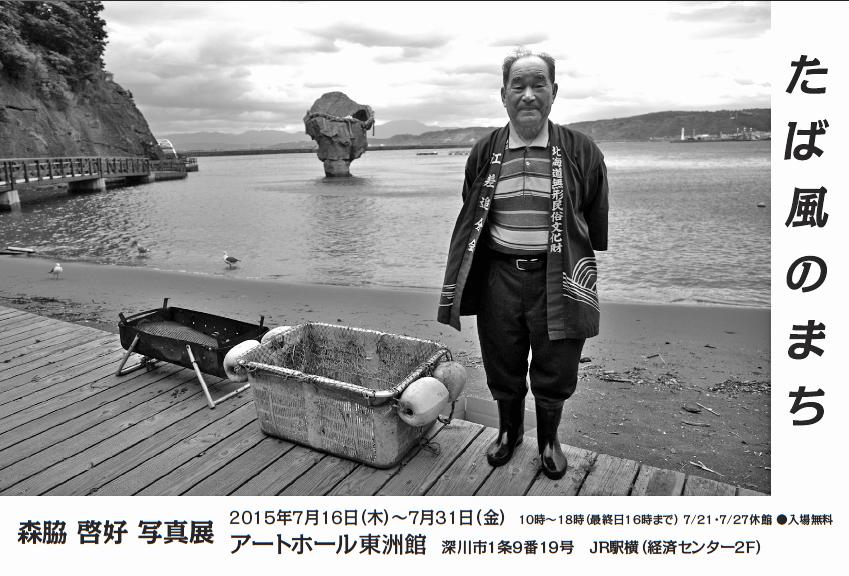 150628江差追分(2015-04-23)