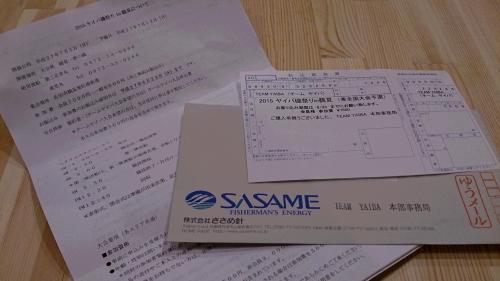 YAIBA磯祭りin鶴見参加申し込み