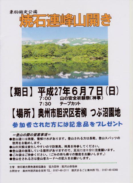 山開きスキャン (466x640)