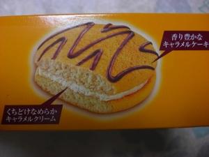 milkcaramelcake2.jpg