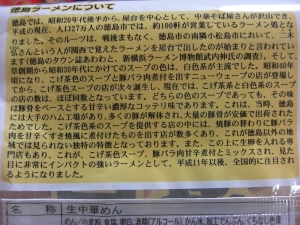 tokushimatyukasoba4.jpg