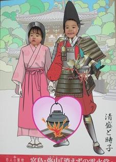 chocoちゃん家族と弥山へ 017-001