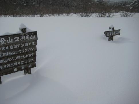 スノーハイキング臥龍山 012