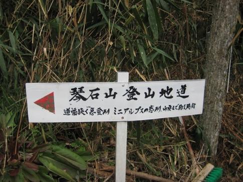 SYK(琴石山~三ケ嶽)M 001
