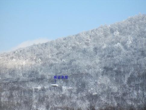 道後山スノーハイキング 沈 028-001