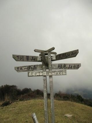 花尾山ハイキング 019