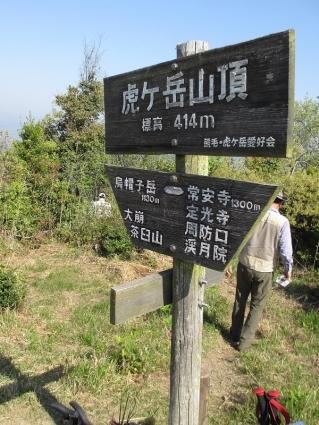 例会山行(虎ke 007-001