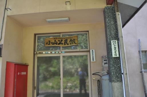 小山公民館2