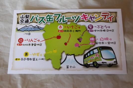 山交バス缶 カード
