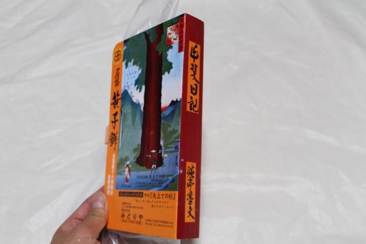笹子餅 背表紙