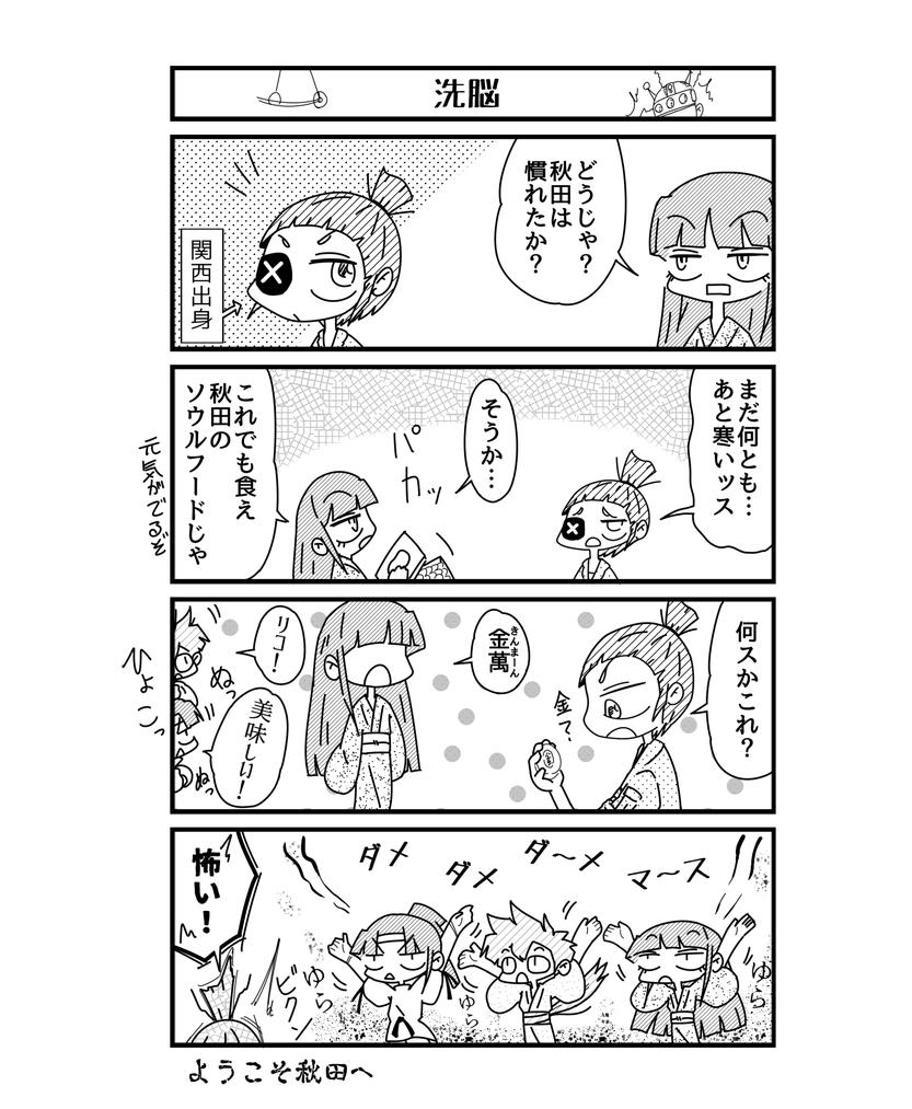 あきた漫画0102