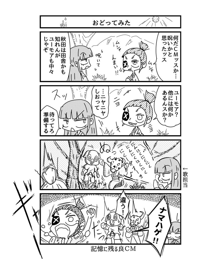あきた漫画0202