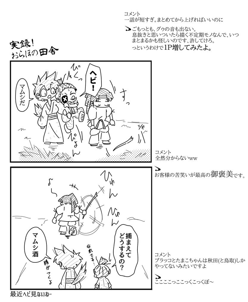 あきた漫画0303