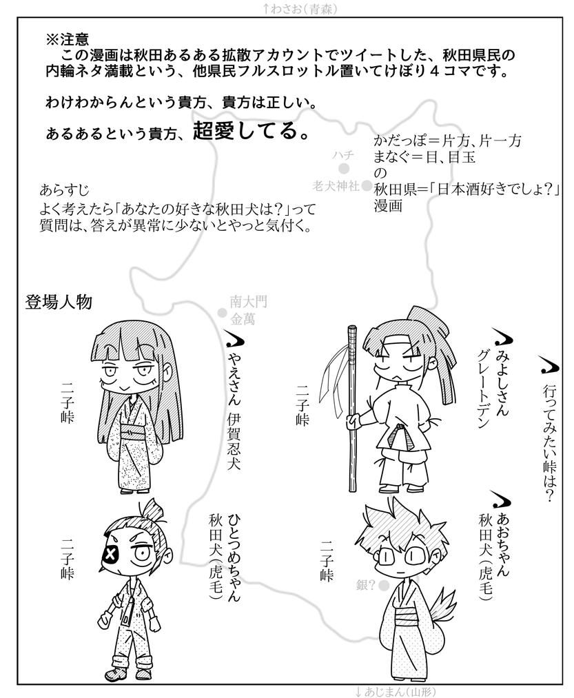 あきた漫画0401