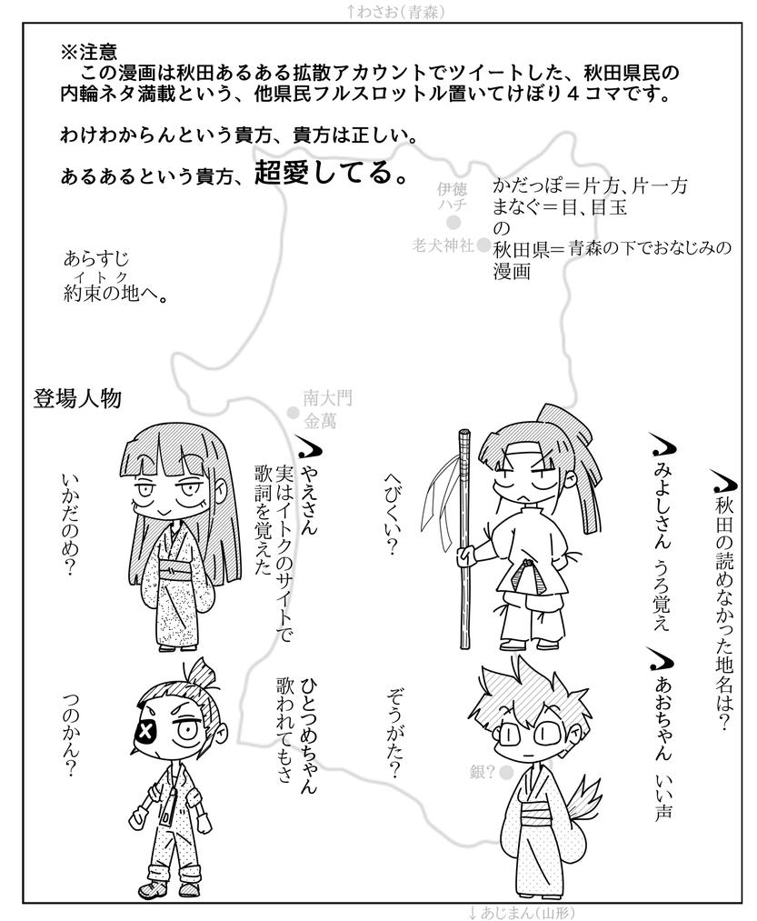 あきた漫画0501