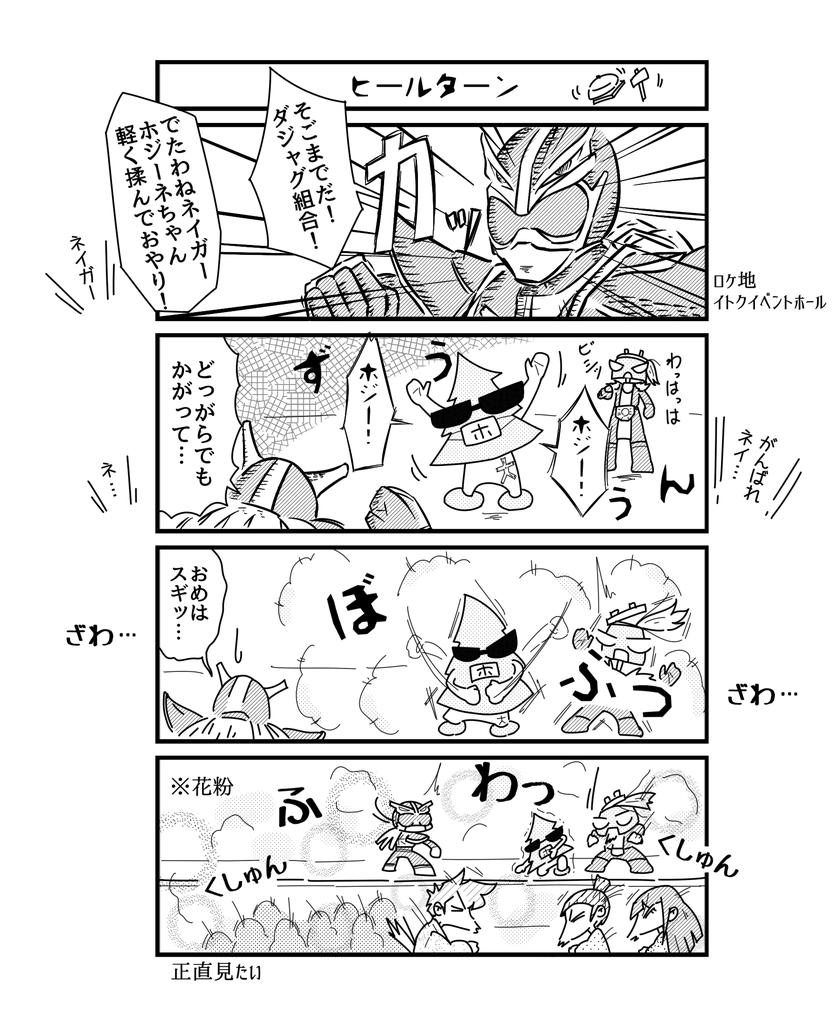 あきた漫画0502