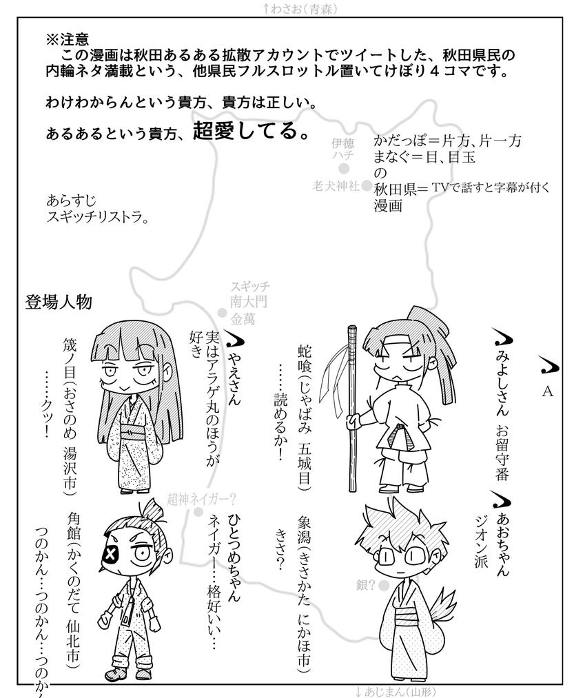あきた漫画0601