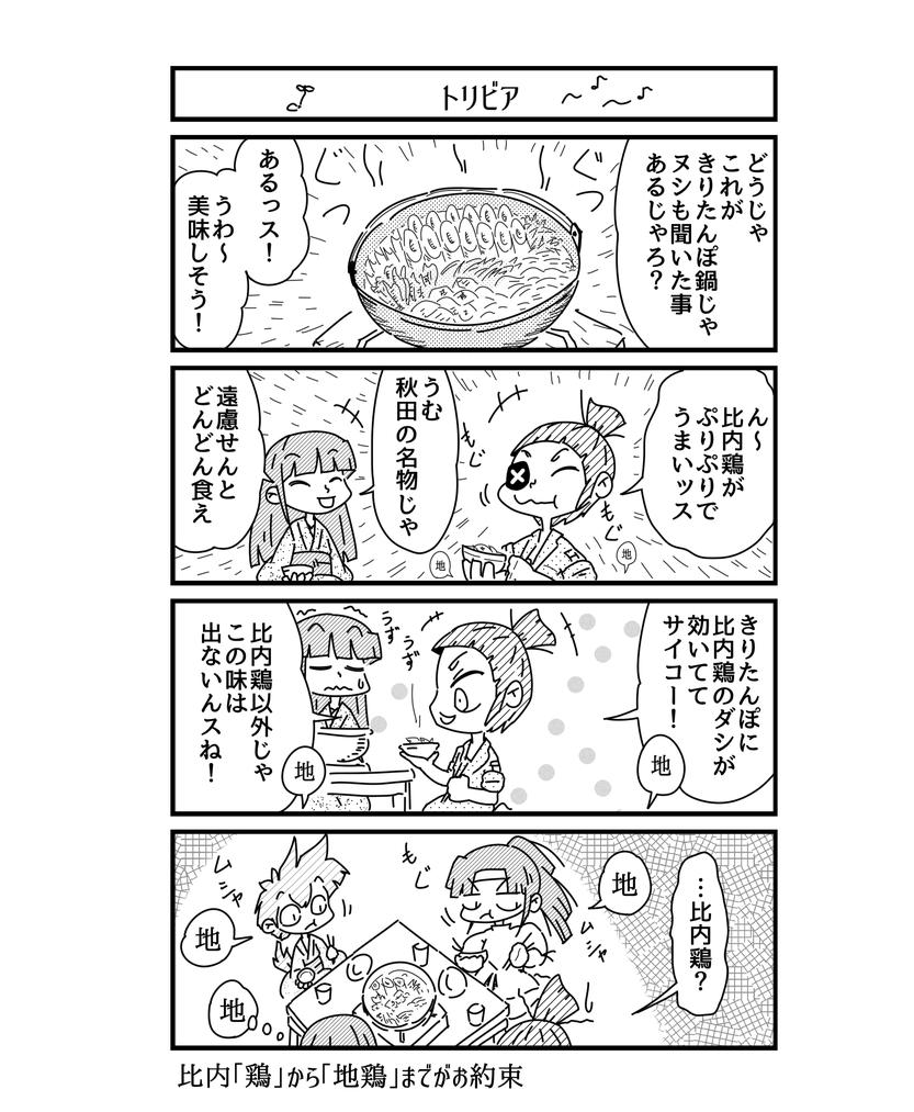 あきた漫画0602