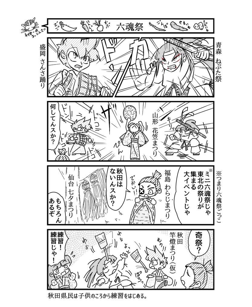 あきた漫画0702