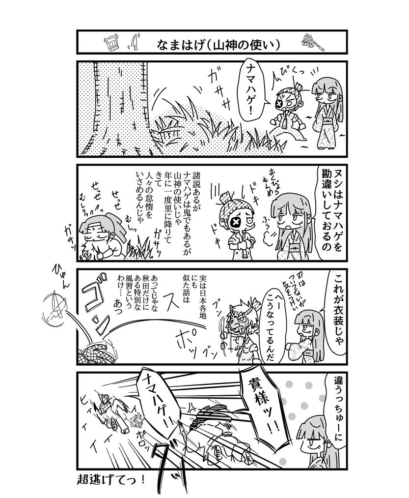 あきた漫画0802